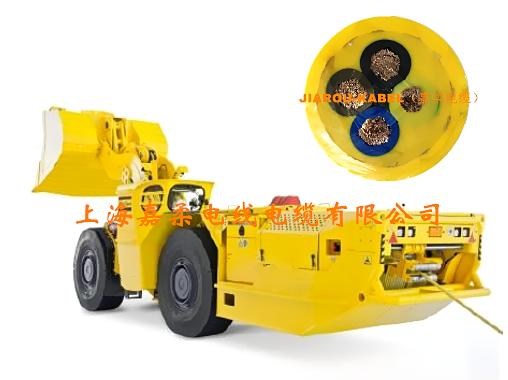 矿用铲运机专用电缆